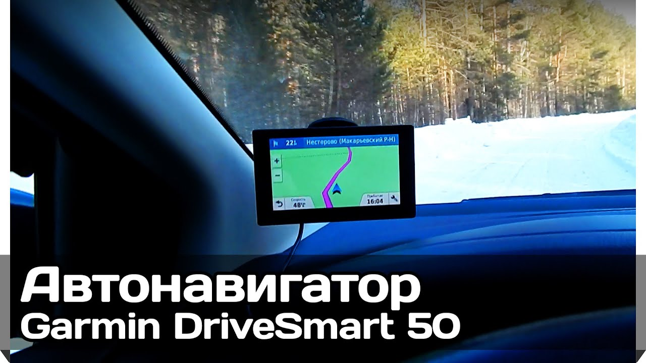 [РВ] Автонавигатор Garmin Drivesmart 50