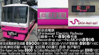 新京成電鉄8900形1次車IGBT更新車8918F走行音Shinkeisei Electric Railway Series 8900 IGBT renovate car Running Sound