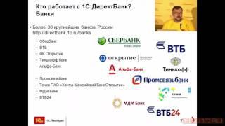 Что такое сервис 1С:ДиректБанк и как работать с банком напрямую из приложения 1С:Бухгалтерия 8
