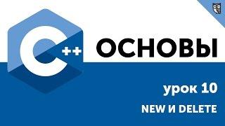 Основы ООП C++. Урок 10 - new и delete