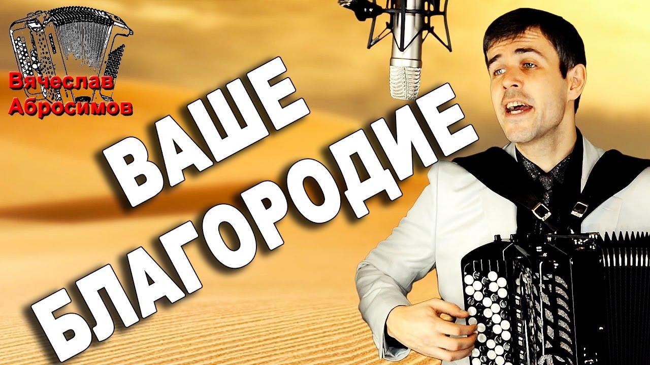 ВЯЧЕСЛАВ АБРОСИМОВ ПЕСНИ ПОД БАЯН ВИДЕО СКАЧАТЬ БЕСПЛАТНО