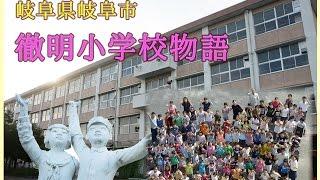 岐阜県にあった、誇り高き小学校の物語|徹明小学校