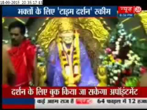 'Time Darshan' : Appointment with Shirdi Sai Baba ~