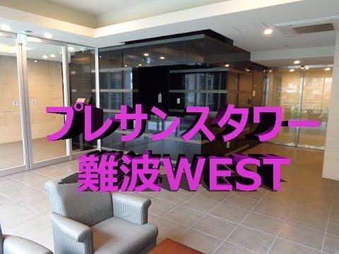 駅から徒歩2分!人気エリア桜川の新築タワー『プレサンスタワー 難波WEST』