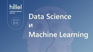 Введение в Data Science и Machine Learning