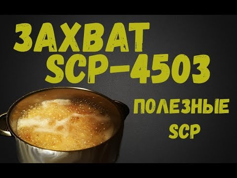 Полезные SCP: ЕДА (Захват SCP-4503)