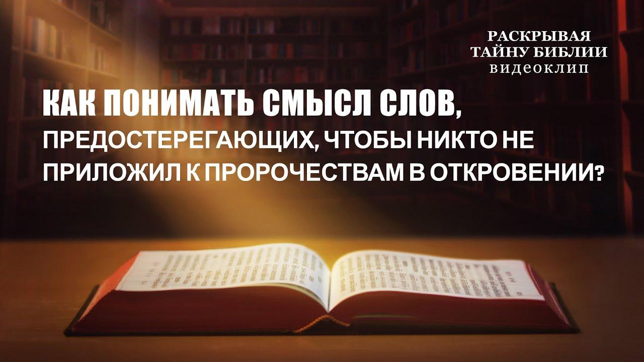 Христианский фильм «РАСКРЫВАЯ ТАЙНУ БИБЛИИ»: Как понимать смысл слов, предостерегающих, чтобы никто не приложил к пророчествам в Откровении? (фрагмент 3/6)