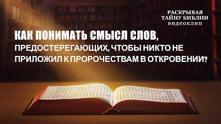 Как понимать смысл слов, предостерегающих, чтобы никто не приложил к пророчествам в Откровении?