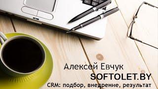 CRM-системы для продаж. Что это такое. Как работают. Подбор CRM.(, 2015-09-12T13:56:25.000Z)