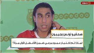 فيديو يلا كورة.. صحفيو تونس يتحدثون عن الظهور الأول لعمرو مرعي في قائمة الأفضل