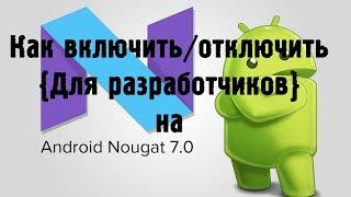 как отключить или включить режим разработчик в Android 7.0