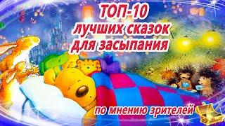 ТОП-10 лучших сказок для засыпания по мнению зрителей | Аудио сказки на ночь | Сонные аудиосказки