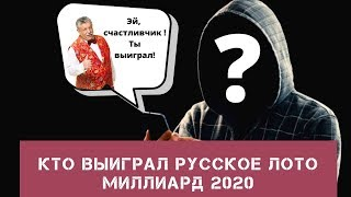 Кто выиграл русское лото миллиард 2020
