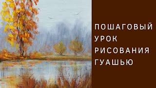 Как нарисовать Осенний пейзаж гуашью - Пошаговый урок по рисованию