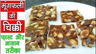 Mungfali Ki Chikki | मूंगफली की चिक्की बनाने का Fast और आसान तरीका | Peanut Chikki |Moongfali Chikki