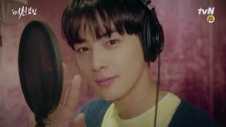 Download [여신강림 OST MV] 차은우(ASTRO) - Love so Fine#여신강림 | True Beauty EP.15