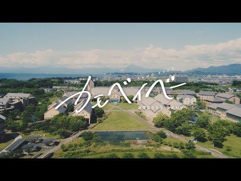 滋賀県立大学公式MV「カモベイベー」を公開!