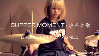 SUPPER MOMENT - 沙燕之歌《點五步》電影主題曲 (Drum covered by Agnes)