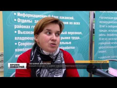 Традиционная ярмарка вакансий в центре занятости Нижегородской области