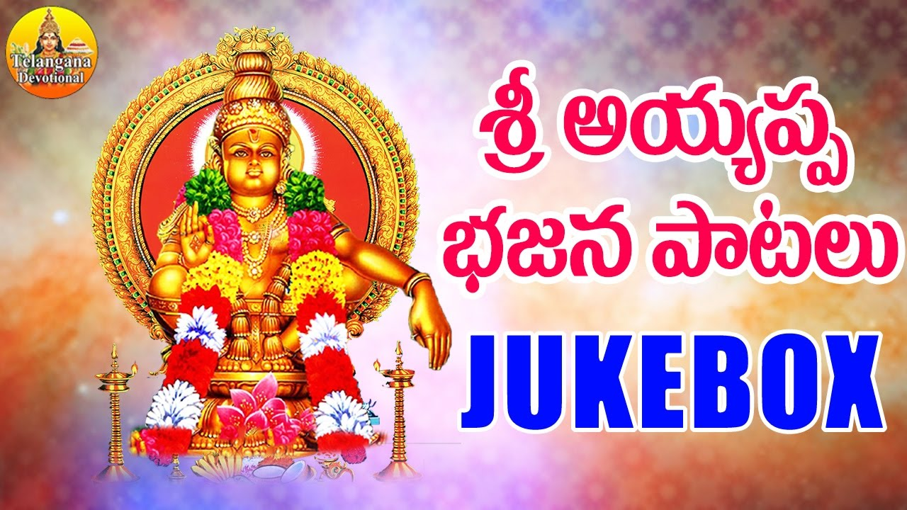Telugu bhajana songs lyrics