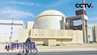 [中国新闻] 伊朗明日将突破浓缩铀存量上限   CCTV中文国际
