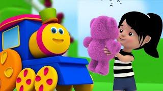 боб поезд | Плюшевый мишка плюшевый медведь | рифма для детей | Bob Train | Teddy Bear Teddy Bear