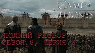 Игра Престолов: ОБЗОР 5 серия 8 сезон