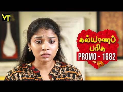 Kalyanaparisu Tamil Serial Episode 1682 Promo on Vision Time. Let's know the new twist in the life of  Kalyana Parisu ft. Arnav, srithika, Sathya Priya, Vanitha Krishna Chandiran, Androos Jesudas, Metti Oli Shanthi, Issac varkees, Mona Bethra, Karthick Harshitha, Birla Bose, Kavya Varshini in lead roles. Direction by AP Rajenthiran  Stay tuned for more at: http://bit.ly/SubscribeVT  You can also find our shows at: http://bit.ly/YuppTVVisionTime  Like Us on:  https://www.facebook.com/visiontimeindia