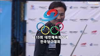[제15회 대한체육회장배 전국당구대회] 준결승 조명우 vs 최완영 후반 하이라이트