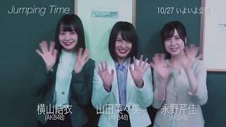劇ドラ!第3回告知動画 『Jumping Time』 企画・原案:伊藤幸久 監督:有...