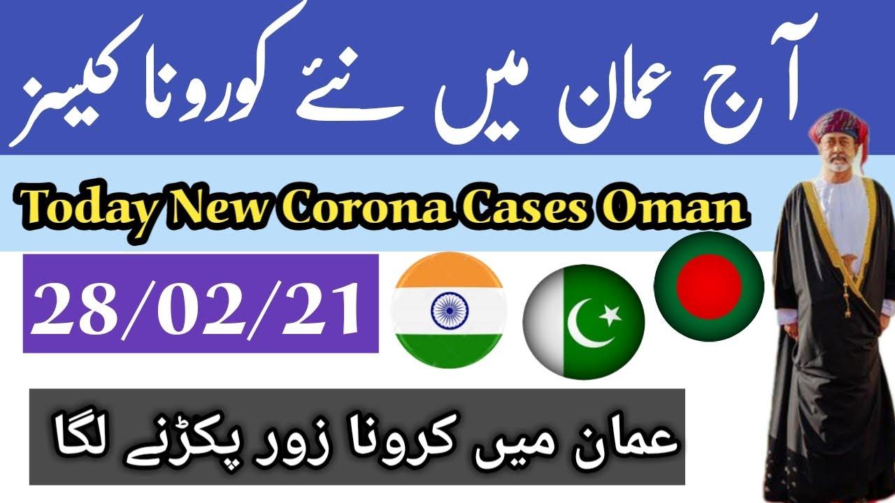 Today New Corona cases in Oman 😭