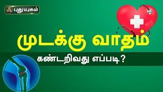 Doctor On Call 28-12-2020 Puthuyugam Tv