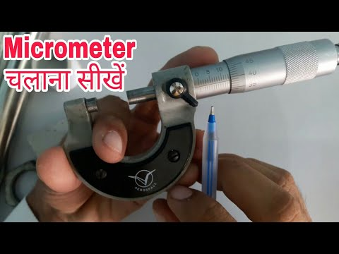 How to read Micrometer (in hindi)