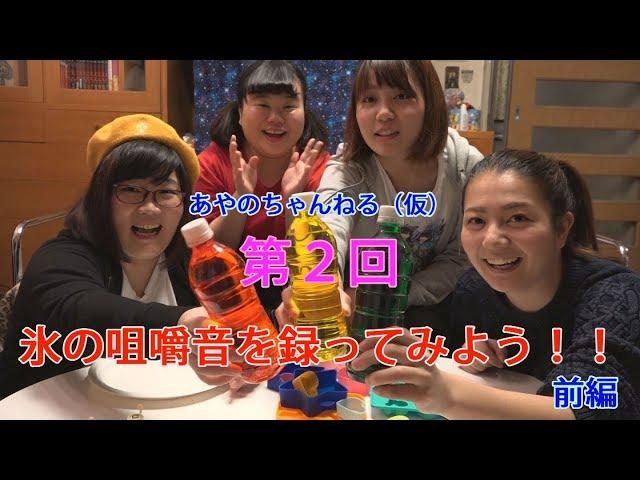 第二回 【ASMR】氷の咀嚼音を録ってみよう!!前編