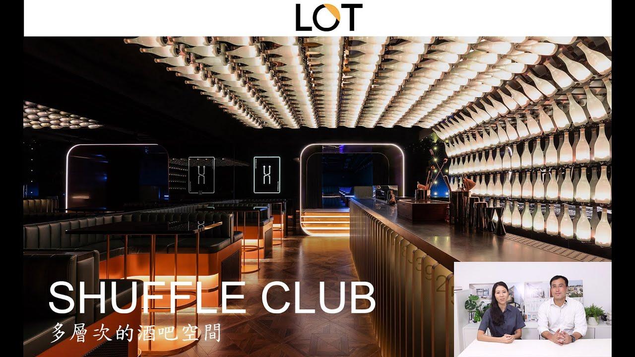 LOT Architect - SHUFFLE CLUB (多層次的酒吧空間)