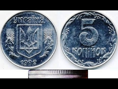 5 копеек 1992 года цена стоимость монеты украины продажа монет в чувашии