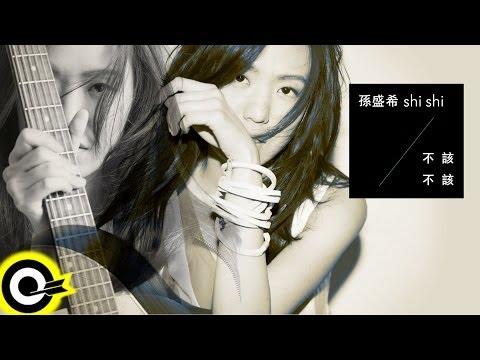 孫盛希 shi shi【不該 不該】Official Lyric Video HD (華視偶像劇「巷弄裡的那家書店」片頭曲)