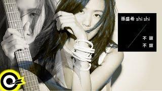 孫盛希 shi shi【不該 不該】Official Lyric Video HD (華視偶像劇「巷弄裡的那家書店」片頭曲) Mp3