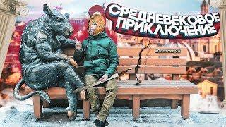 СРЕДНЕВЕКОВЫЕ ЗАБАВЫ / ДИКАРЁМ В ЭСТОНИЮ часть 1я / ТАЛЛИН