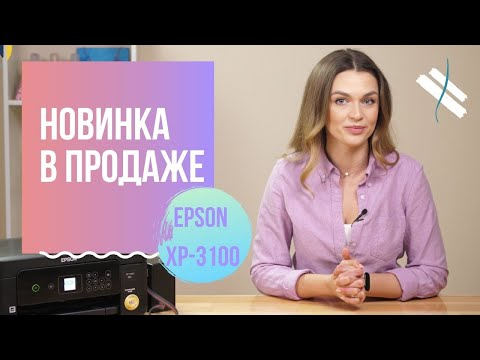 Обзор Epson Expression Home XP-3100. МФУ для дома