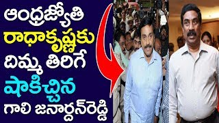 Gali Janardhan Reddy Gave Shock To ABN Radhakrishna | Telugu News | PM Modi | Jagan | Take One Media