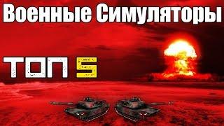 ТОП 5 ВОЕННЫХ Симуляторов(, 2015-09-21T06:03:11.000Z)