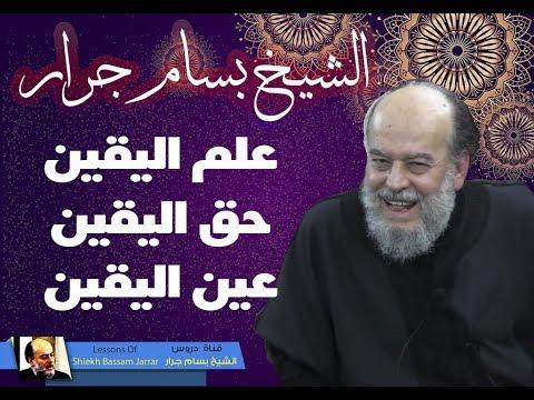 الشيخ بسام جرار | الفرق بين علم اليقين عين اليقين حق اليقين