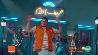 اعلان اورنچ - حريف أفلام - اكرم حسنى