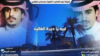 شيله نجد العذيه :محمد العيافي 2016 روعه