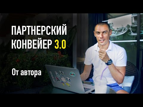 Партнерский Конвейер 3.0. Как заработать с нуля без вложений. Заработок на партнерках. Сапыч.