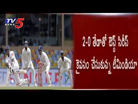 కొలంబో టెస్టులో భారత్ ఘనవిజయం   India Beat Sri Lanka in Colombo 2nd Test   TV5 News