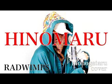 RADWIMPS新曲『HINOMARU』「軍歌」だと特殊な人達が批判
