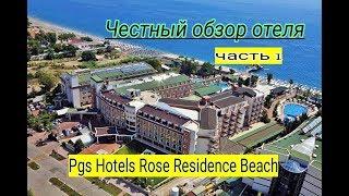 Обзор отеля Pegas Hotels Rose Resedence Beach Кемер Турция Часть 1