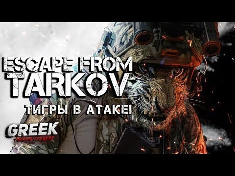 🔴 Стрим по игре Escape From Tarkov ( Будни ЧВК)  [18+] EFT